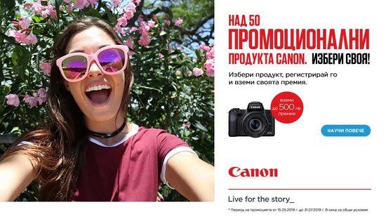 Фотоапарати Canon, обективи, видеокамери, светкавици и др. с до 500 лв. отстъпка