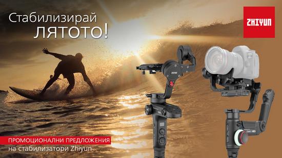 Стабилизатори за телефони и фотоапарати Zhyun на супер цени