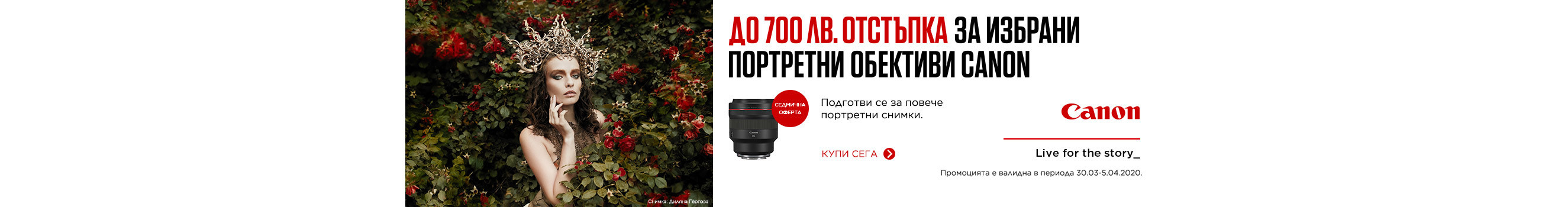 Canon Portrait Lenses with Up to BGN 700 Discount Price - Weekly Offer
