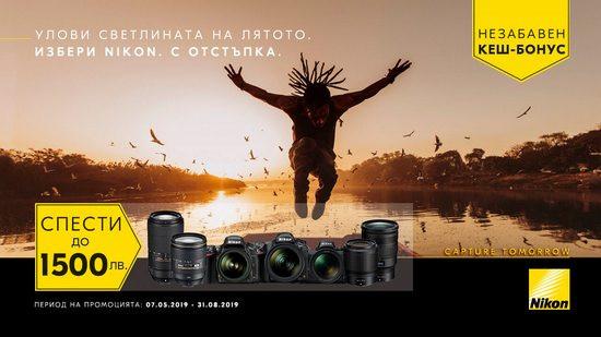 Промоция за фотоапарати и обективи Nikon с до 1500 лв. отстъпка