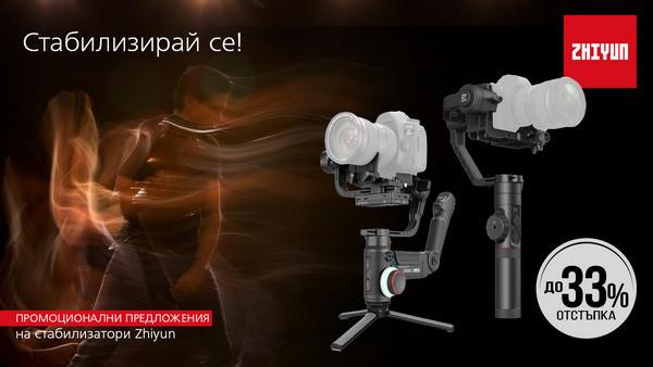 Вземете избрани модели гимбали за телефони и фотоапарати Zhiyun на супер промоционална цена!
