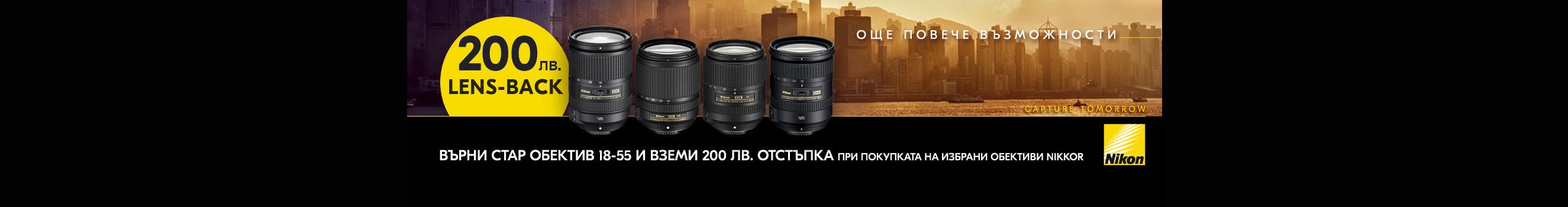 200 лв. отстъпка за избрани обективи Nikon при връщане на стар Nikon 18-55