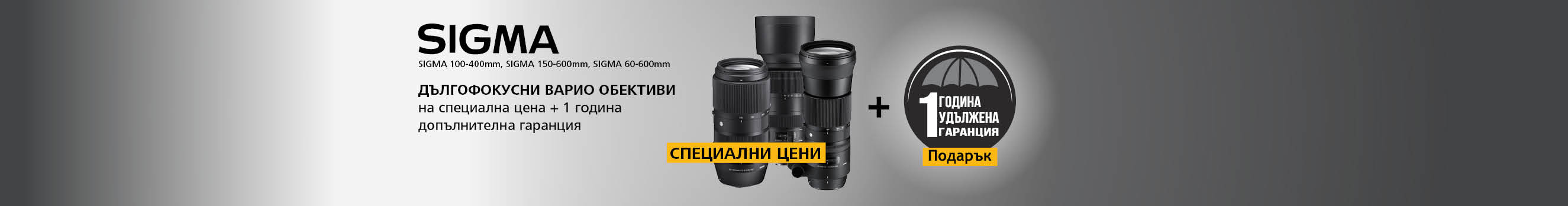 Обективи Sigma за DSLR фотоапарати Canon и Nikon с 1 година допълнителна гаранция и на супер цени