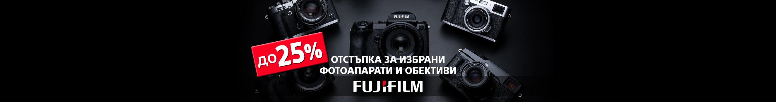 Фотоапарати и обективи Fujifilm с до -25% отстъпка