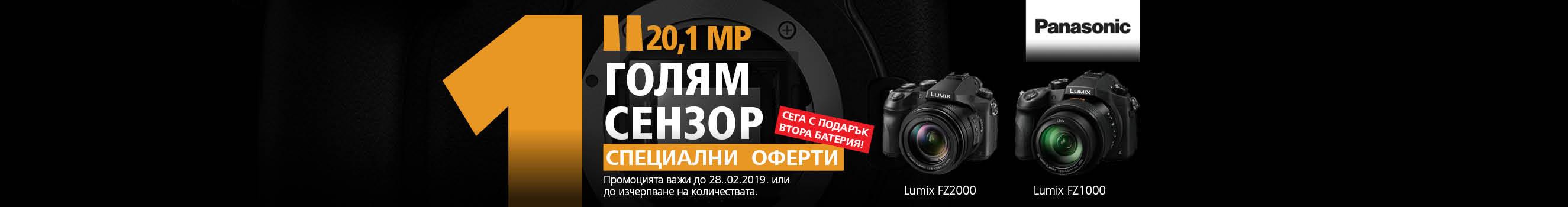 Фотоапарати Panasonic FZ1000 и FZ2000 с подарък батерия и супер цена