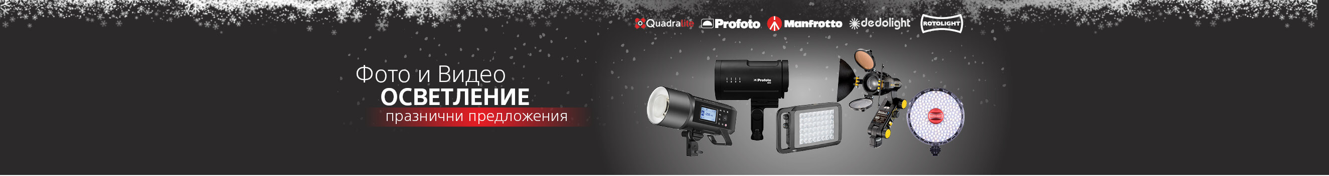 Promotional offers for video and photo lighting - compact flashes, monoblocks, LED panels, studio lighting kits, softboxes, umbrellas, apertures and accessories.