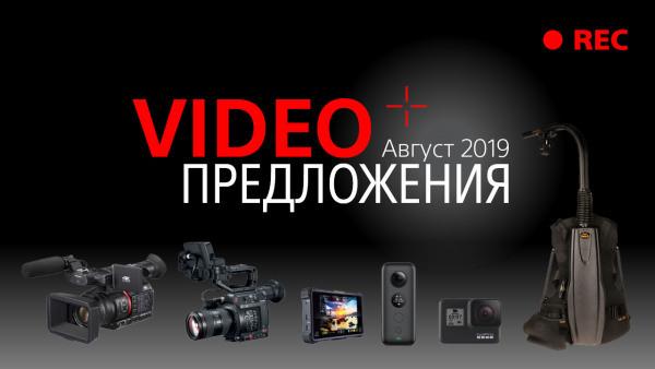 Специализирани видео предложения за професионалисти и ентусиасти