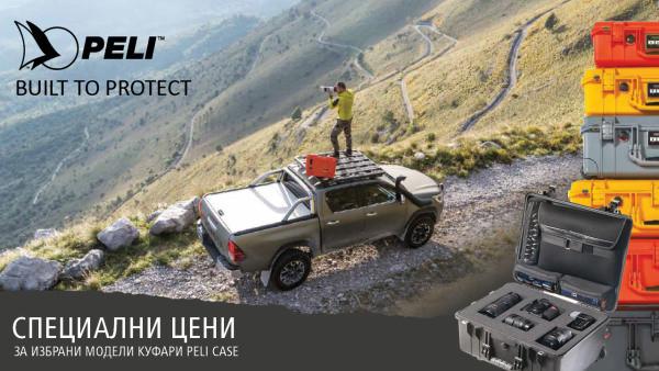 Вземете избрани модели куфари за техника Peli Case на специални празнични цени