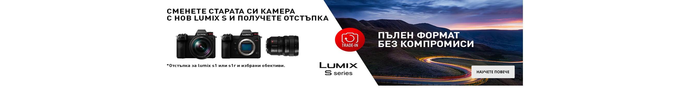 Новите фулфрейм фотоапарати Panasonic S