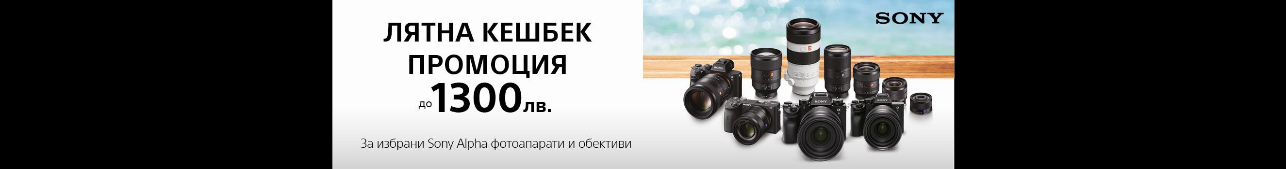 До 1300 лв. отстъпка за избрани фотоапарати и обективи Sony в магазини ФотоСинтезис
