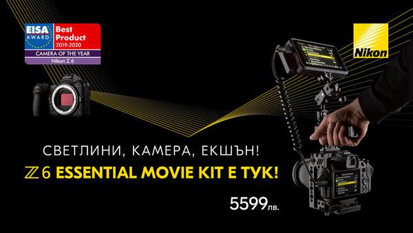 Спестете 1000 лв. с уникалния комплект за видеографи Nikon Z6 Essential Movie Kit