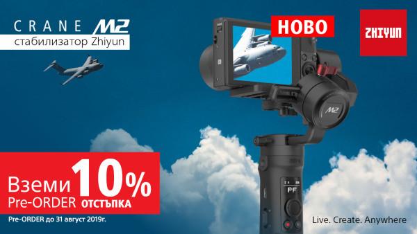 Видеостабилизатор Zhiyun Crane M2 с 10% Preorder Отстъпка