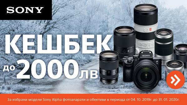 Фотоапарати Sony и обективи с до 2000 лв. отстъпка