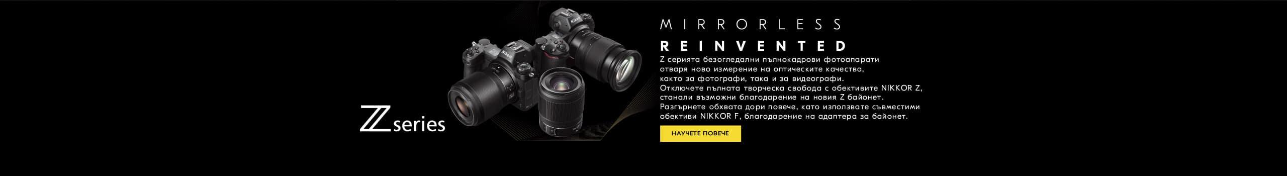 Система Nikon Z