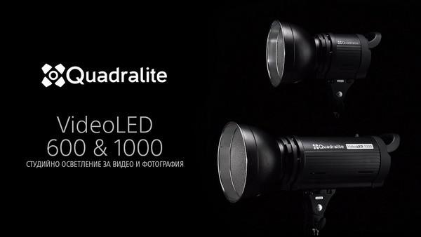 Постоянно осветление за фото и видео Quadralite VideoLED