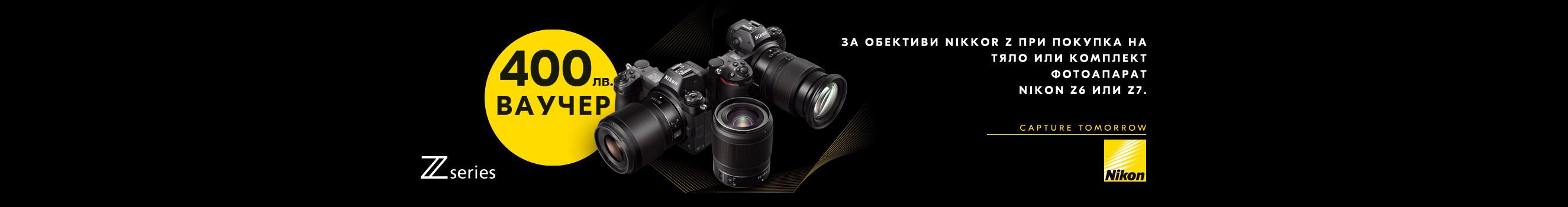 Фотоапарати Nikon Z6 и Z7 с подарък: 400 лв. ваучер за обективи Nikon Z