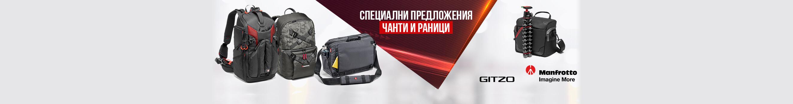 Чанти и раници - специални предложения от Manfrotto!