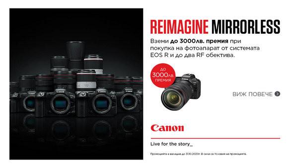 До 3000 лв. отстъпка за обективи Canon RF при покупка с фотоапарат от серията Canon EOS R
