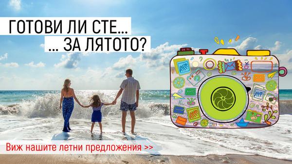 Специални летни предложения от ФотоСинтезис