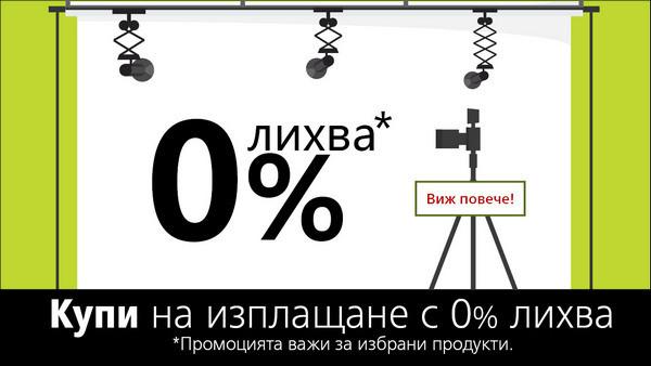 Покупки на изплащане без оскъпяване на 6, 9 и 18 вноски от магазини ФотоСинтезис!