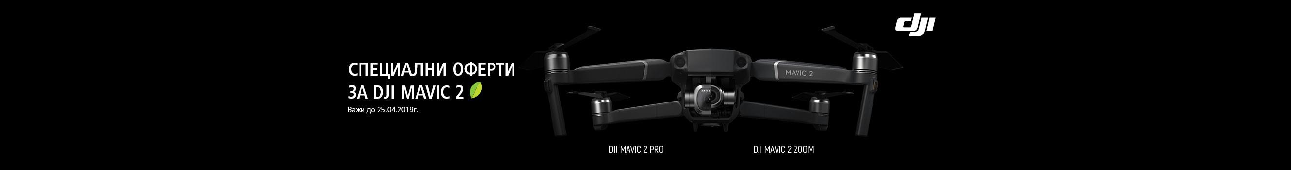 Дронове DJI Mavic 2 Zoom и Pro на супер цени
