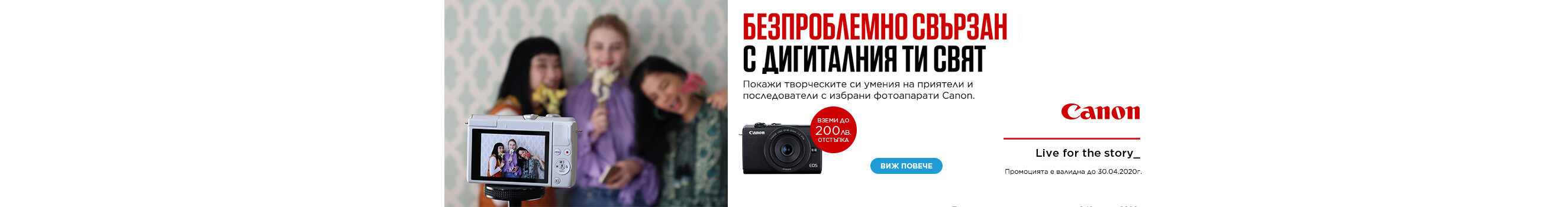До -200 лв. за избрани фотоапарати Canon в магазини ФотоСинтезис