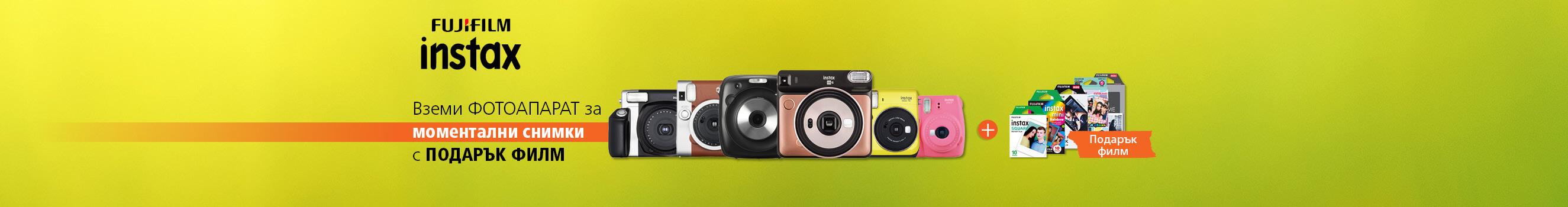 Вземи всеки Fujifilm Instax фотоапарат с подарък филм!