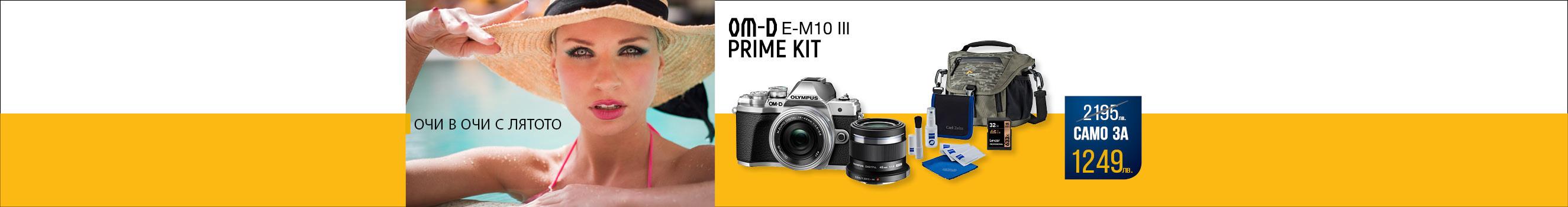 Спестете над 800 лв. с комплекта Olympus E-M10 III Prime Kit