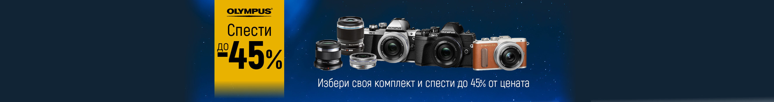 Olympus cameras in affordable kits with up to 45% discount
