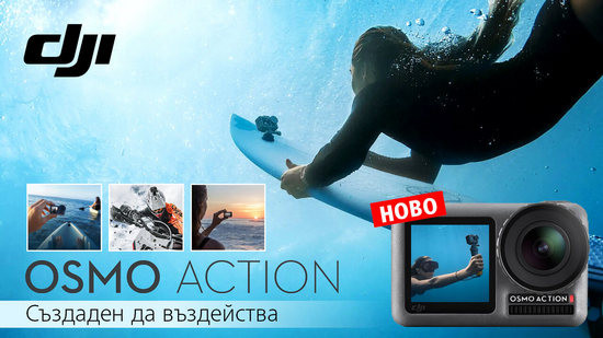 Видеокамера DJI Osmo Action във ФотоСинтезис
