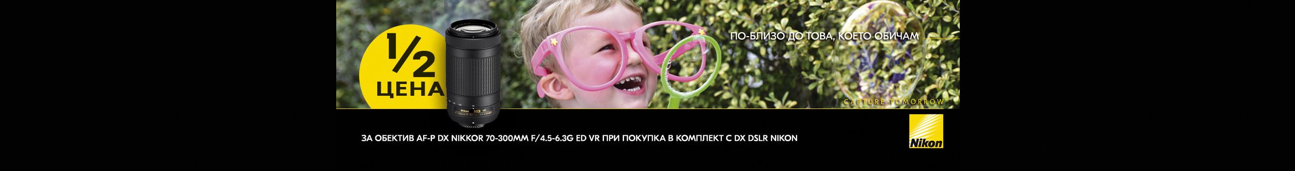 Обектив Nikon AF-P DX 70-300 VR на 1/2 цена при покупка с фотоапарат
