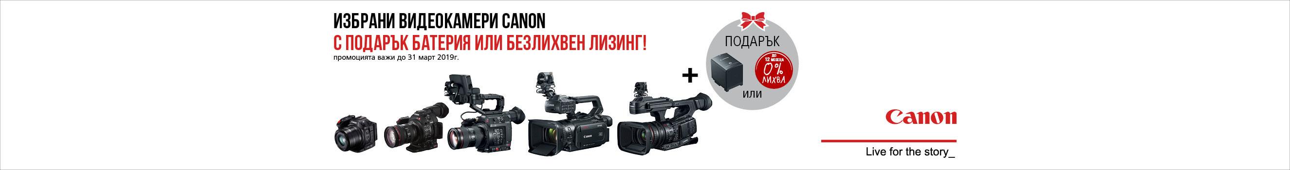 Видеокамери Canon с подарък или 0% лизинг
