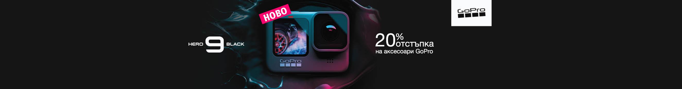 GoPro HERO9 Black Action Cam + 20% Discount on Accessories