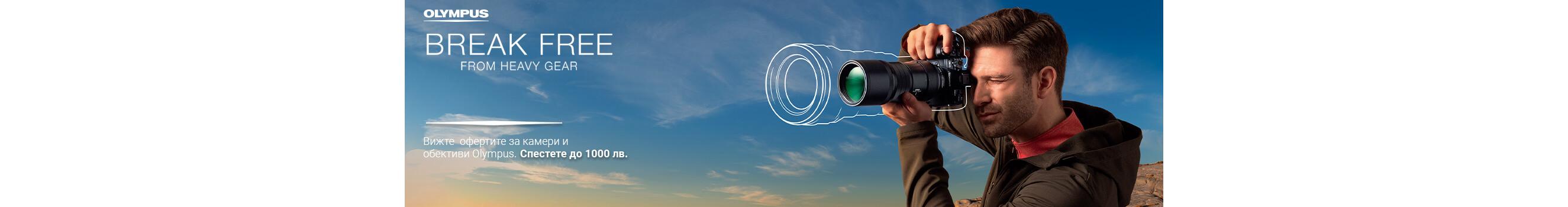 Olympus - фотоапарати, обективи и комплекти с до 1000 лв. отстъпка