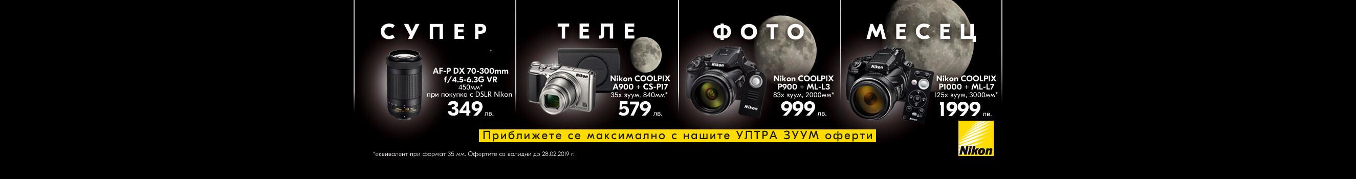 Ултразуум оферти за Nikon