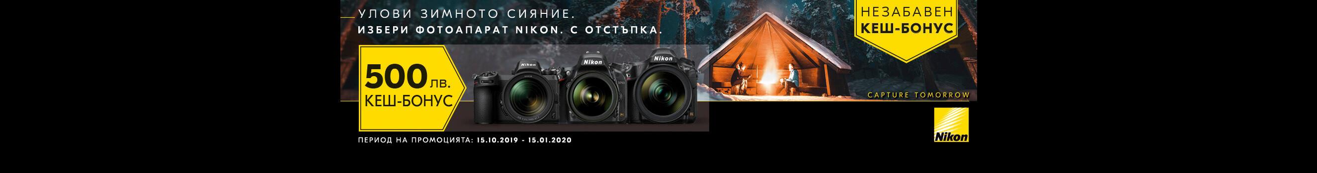 Фотоапарати Nikon с 500 лв. кешбек