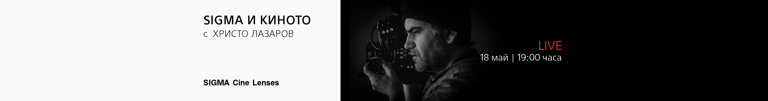 Разговор с Христо Лазаров за кино обективи Sigma Cine във ФотоСинтезис