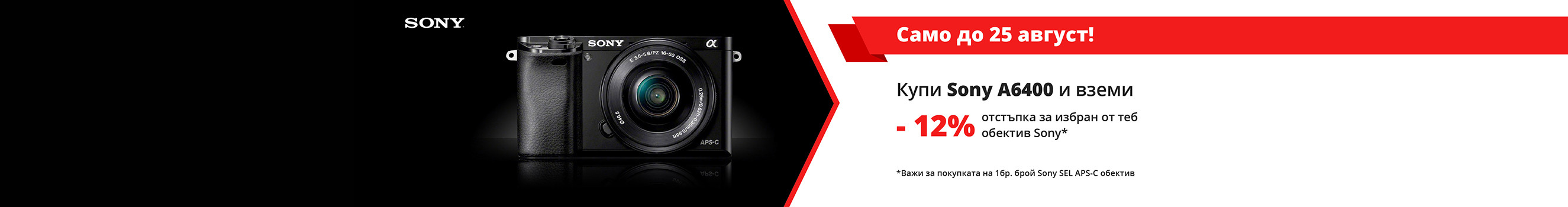 Обективи Sony с 12% отстъпка при покупка с фотоапарат Sony A6400