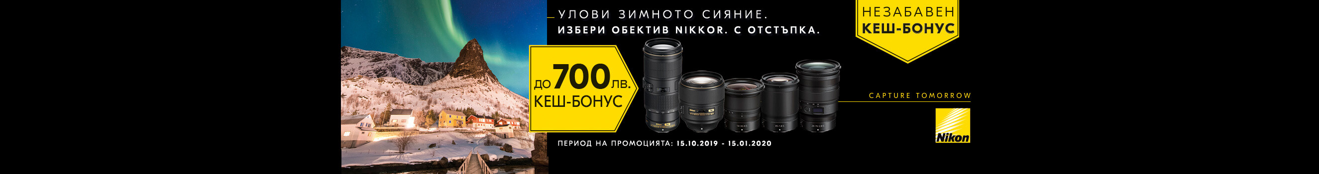 Nikon Cameras and Lenses with up to 700 BGN Discount