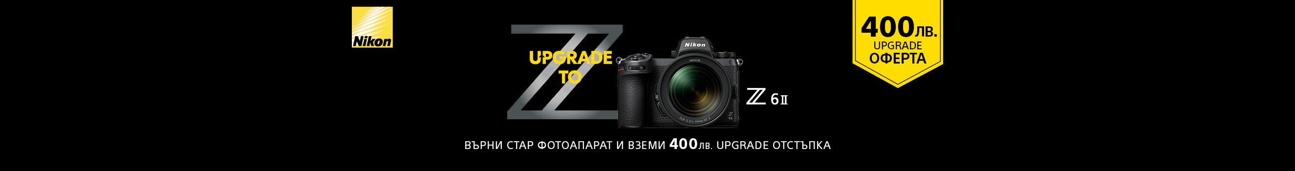 Get the New Nikon Z6 II and Z7 II with BGN 400 Discount