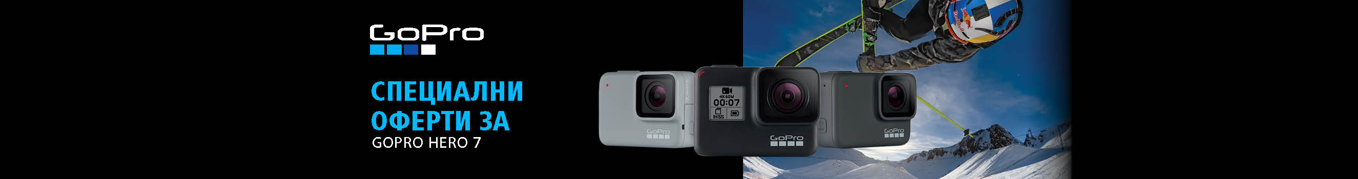 Промоция за камери GoPro Hero7