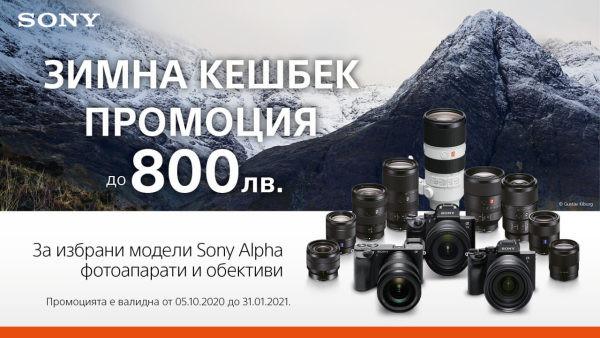 До 800 лв. кешбек отстъпка за фотоапарати Sony и обективи