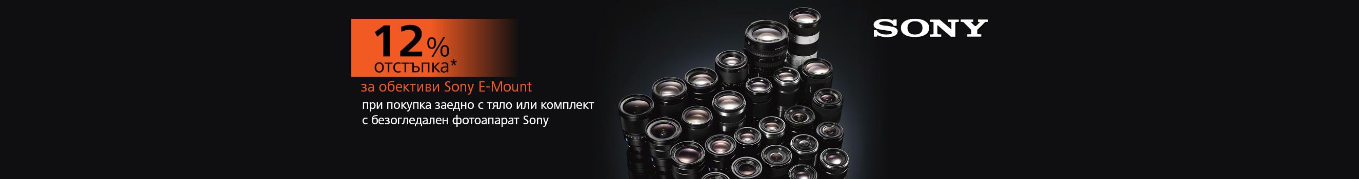 12% отстъпка за обективи Sony E-Mount