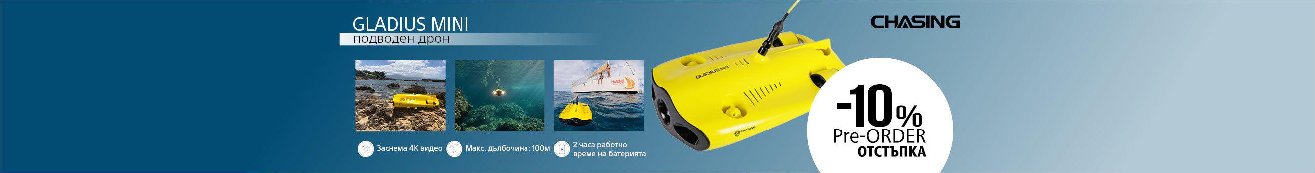 Underwater drone Gladius at discount