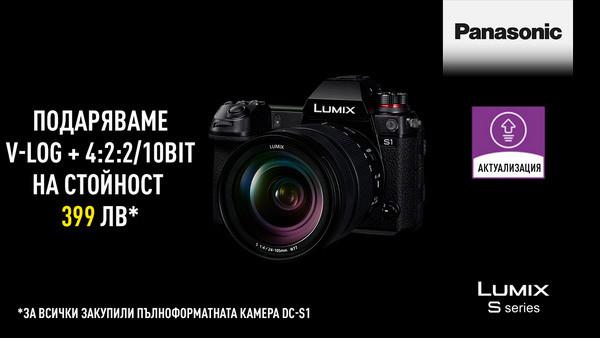 Фотоапарат Panasonic Lumix S1 + V-Log и отстъпка в магазини ФотоСинтезис