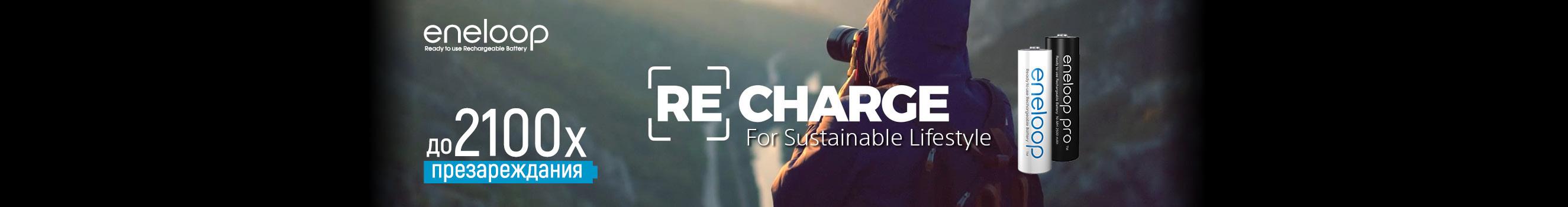 Батерии eneloop от Panasonic - единствените батерии, от които ще имате нужда