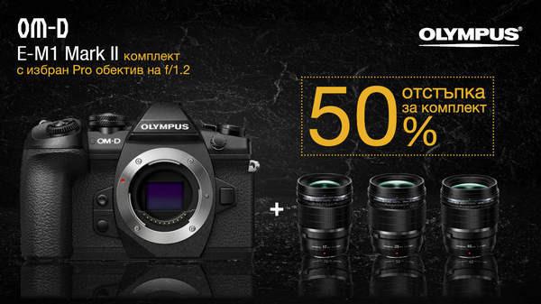 -50% за Olympus E-M1 Mark II + обектив Olympus PRO f/1.2