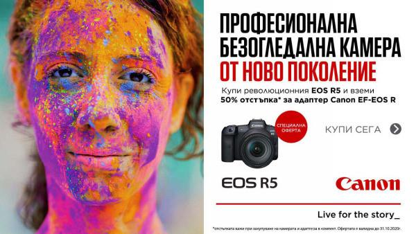 Фотоапарат Canon EOS R5 + адаптер за обективи с -50%
