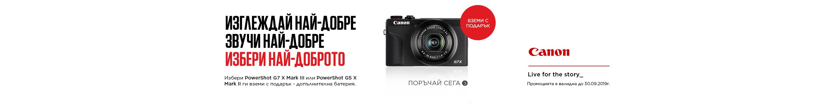 New Canon G Cameras plus Battery