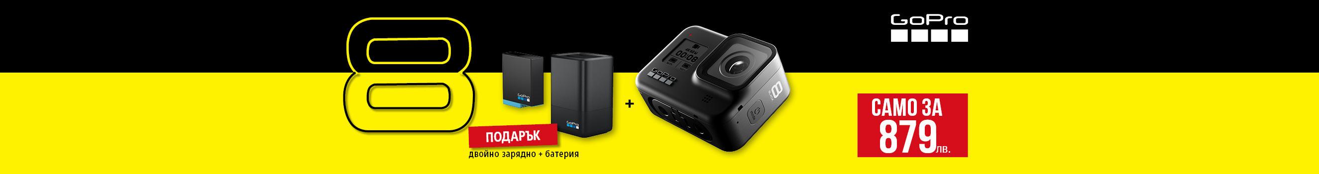 Видеокамера GoPro Hero8 Black на промоция